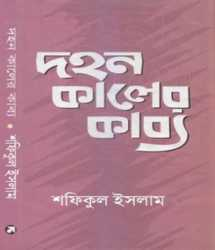 Poetry of dawn by Shafiqul Islam in Bengali