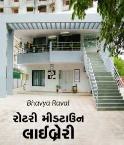 rotary midtown library by Bhavya Raval in Gujarati