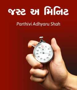 Just a minute by Parthivi Adhyaru Shah in Gujarati