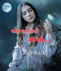 Ek anokho sambandh by RAKESH RATHOD in Gujarati