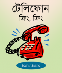 Telephone-cring, cring by Samir Sinha in Bengali