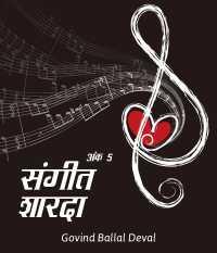 संगीत शारदा - अंक - 5