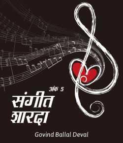 Sangeet Sharda - 5 by Govind Ballal Deval in Marathi