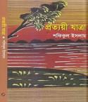 প্রত্যয়ী যাত্রা by Shafiqul Islam in Bengali