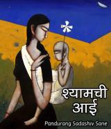 श्यामची आई  द्वारा Sane Guruji in Marathi