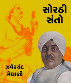 Sorthi Santo by Zaverchand Meghani in Gujarati