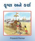 Priyansh Parmar દ્વારા કૃષ્ણ અને કર્ણ ગુજરાતીમાં