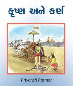 Krushn ane karn by Priyansh Parmar in Gujarati