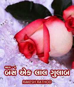 Bas ek lal gulab by RAKESH RATHOD in Gujarati