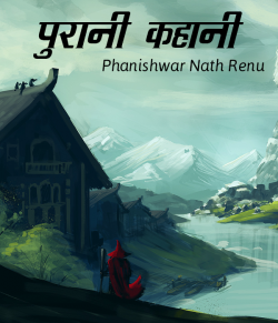 Purani Kahani by Phanishwar Nath Renu in Hindi