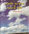 একটি আকাশ ও অনেক বৃষ্টি by Shafiqul Islam in Bengali}