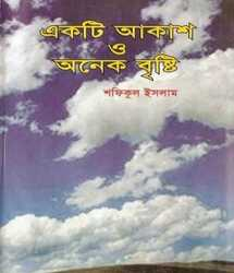 A sky and many rains by Shafiqul Islam in Bengali