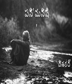 Bedtimestories by Dinakar Reddy in Telugu