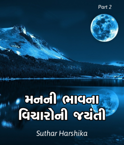 Manni Bhavna vicharoni jyanti - 2 by Harshika Suthar Harshi True Living in Gujarati