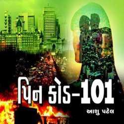 Pincode 101 - Full Book by Aashu Patel in Gujarati
