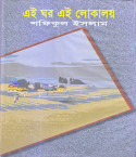 এই ঘর এই লোকালয় by Shafiqul Islam in Bengali}