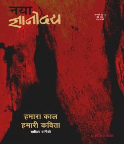 Naya gyanoday by Bharatiya Jnanpith in Hindi