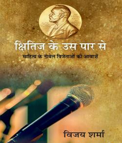 kshitij ke us paar se by Bharatiya Jnanpith in Hindi