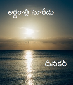 Sunrise late at night by Dinakar Reddy in Telugu