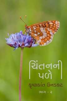 Krishnkant Unadkat દ્વારા ચિંતનની પળે - ભાગ-2 - સંપૂર્ણ પુસ્તક ગુજરાતીમાં