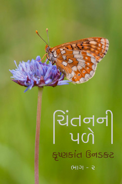 Chintan ni Pale Full Book part 2 by Krishnkant Unadkat in Gujarati