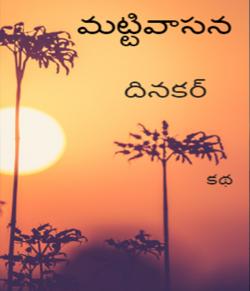 Odor of clay by Dinakar Reddy in Telugu