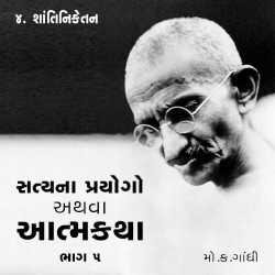 Satya na Prayogo Part-5 - Chapter-4 by Mahatma Gandhi in Gujarati