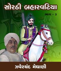 Zaverchand Meghani દ્વારા સોરઠી બહારવટીયા - ભાગ-3 - સંપૂર્ણ ગુજરાતીમાં