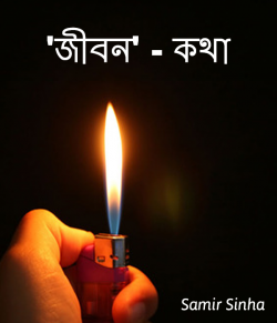 JIVAN - khatha by Samir Sinha in Bengali
