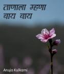 ताणाला म्हणा बाय बाय... by Anuja Kulkarni in Marathi