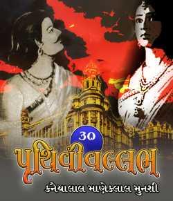 Pruthvivallabh - 30 by Kanaiyalal Munshi in Gujarati