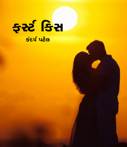 First kiss by Kandarp Patel in Gujarati