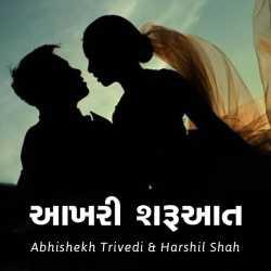 Aakhri Sharuaat - Full Novel by Harshil shah in Gujarati
