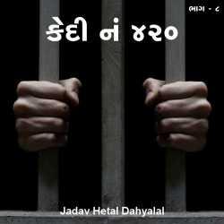 Kedi no. 420 - 8 by jadav hetal dahyalal in Gujarati