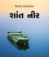 શાંત નીર  by Nirav Chauhan in Gujarati