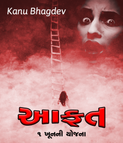 Aafat - Part 1 by Kanu Bhagdev in Gujarati