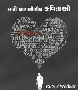 My emotional poems by Rutvik Wadkar in Gujarati