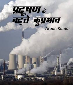 Pradushn ke badhte kruprabhav by Arpan Kumar in Hindi