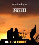 Sahara by Namita Gupta in Hindi