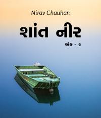 શાંત નીર - 2