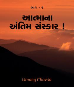 Aatma na antim sanskaar-2 by Umang Chavda in Gujarati