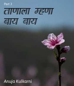 Tanala mhana baay baay  - 3 by Anuja Kulkarni in Marathi
