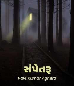 Sampetaru by RaviKumar Aghera in Gujarati