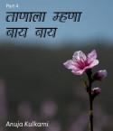 ताणाला म्हणा बाय बाय..-४ by Anuja Kulkarni in Marathi
