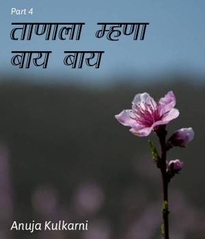 ताणाला म्हणा बाय बाय..-४ मराठीत Anuja Kulkarni