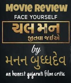 Chaal Man jitva jaiae - Rivyu by Manan Buddhdev in Gujarati