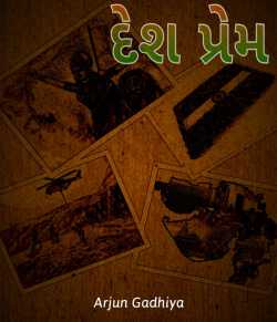 Desh Prem by Arjun Gadhiya in Gujarati