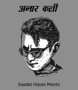 Anar kali by Saadat Hasan Manto in Hindi