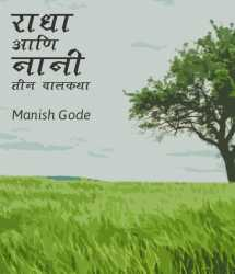 राधा आणि नानी मराठीत Manish Gode