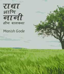 Radha aani nani by Manish Gode in Marathi